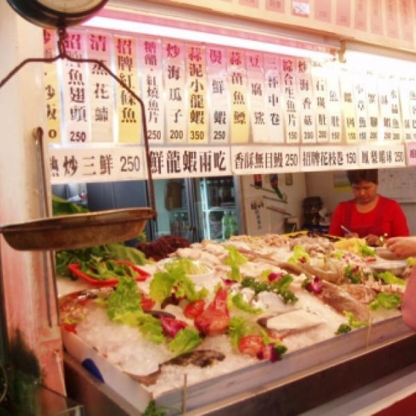 桃園市 美食 餐廳 中式料理 熱炒、快炒 永泰活海產