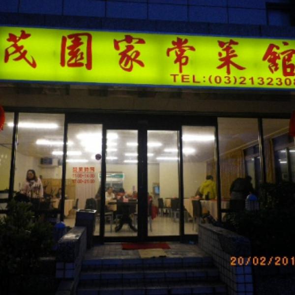 桃園市 美食 餐廳 中式料理 川菜 茂園家常菜館