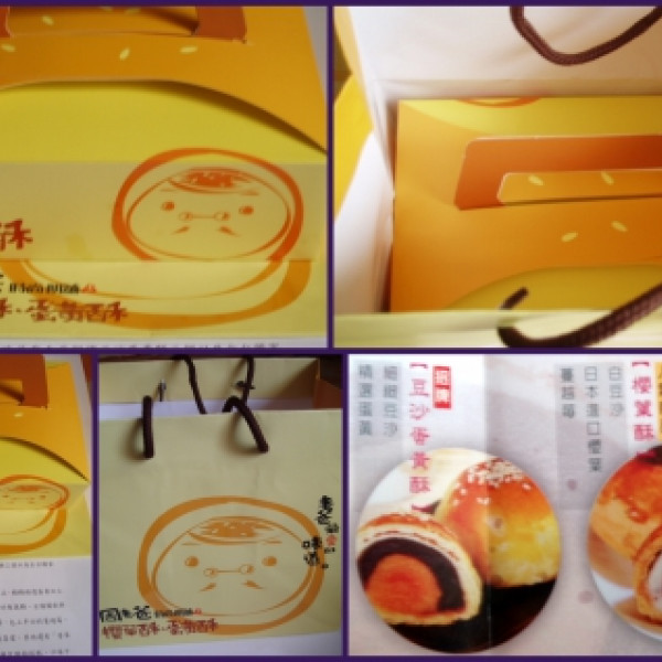 台北市 美食 餐廳 烘焙 周老爸時尚餅舖