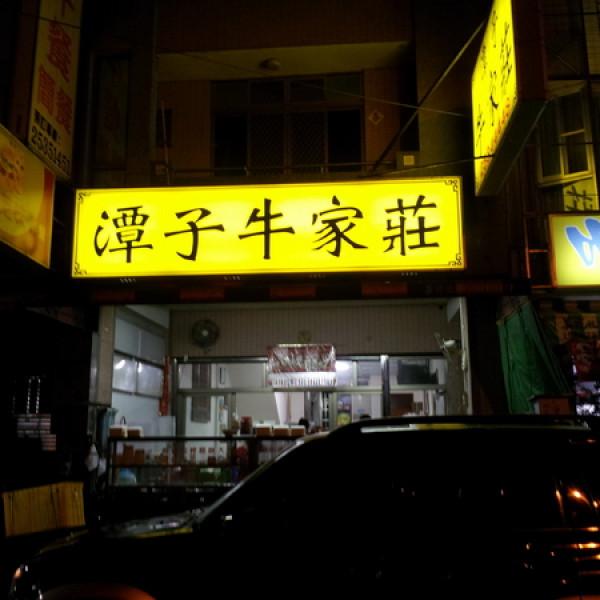 台中市 美食 餐廳 中式料理 麵食點心 潭子牛家莊