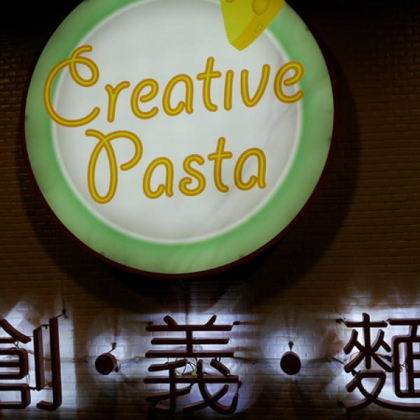 台北市 美食 餐廳 異國料理 義式料理 創義麵 Creative Pasta (大直店)