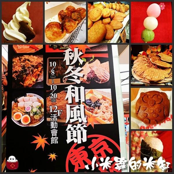 台北市 美食 餐廳 異國料理 日式料理 秋冬和風節~東京大阪美食展