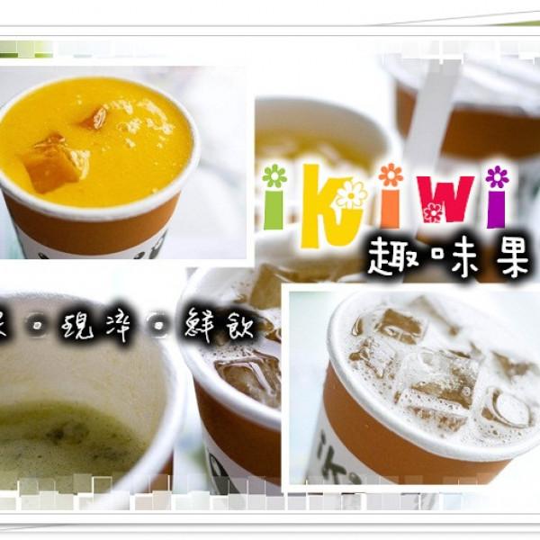 新竹市 美食 攤販 冰品、飲品 ikiwi 趣味果飲