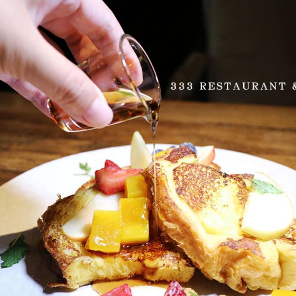 台北市 美食 餐廳 飲酒 Lounge Bar 333 Restaurant & Bar