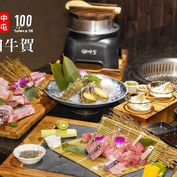 台中市 美食 餐廳 異國料理 日式料理 和牛賀 日本和牛炭火燒肉專門店