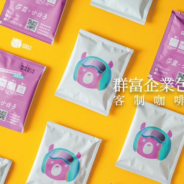 彰化縣 美食 餐廳 咖啡、茶 咖啡、茶其他 群富企業包裝