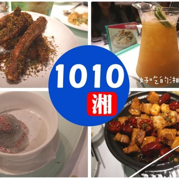 台北市 美食 餐廳 中式料理 湘菜 1010湘 (復北店)