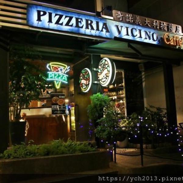 台北市 餐飲 義式料理 IL Vicino 奇諾義大利披薩屋