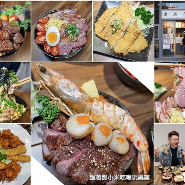 新竹市 餐飲 日式料理 寫樂亭日式丼飯專賣店
