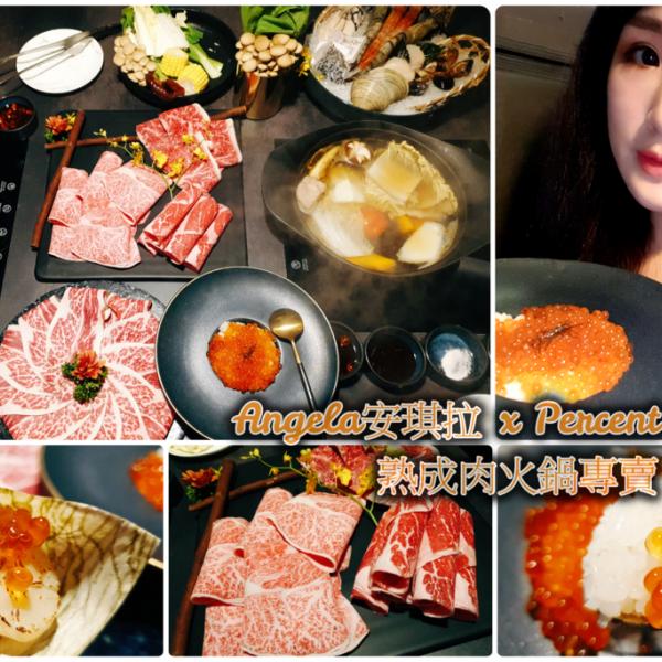 桃園市 餐飲 鍋物 其他 %Percent Shabu熟成肉火鍋專賣