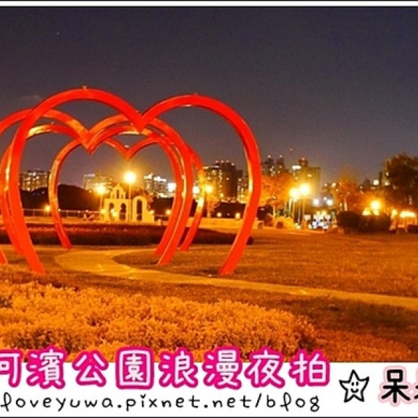 台北市 休閒旅遊 景點 公園 古亭河濱公園