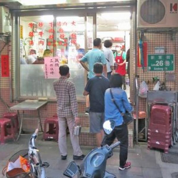 台北市 美食 餐廳 中式料理 麵食點心 蕭家牛雜湯