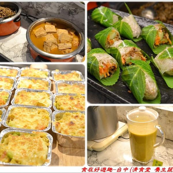 台中市 美食 餐廳 素食 素食 清食堂養生蔬食百匯