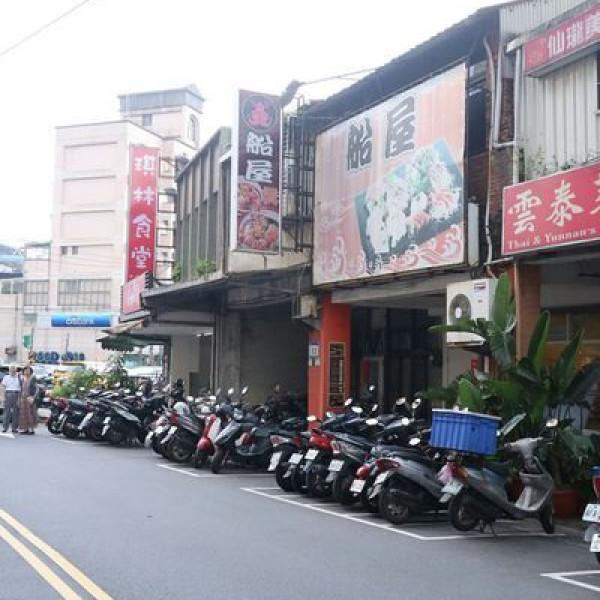 台北市 美食 餐廳 異國料理 日式料理 南港船屋