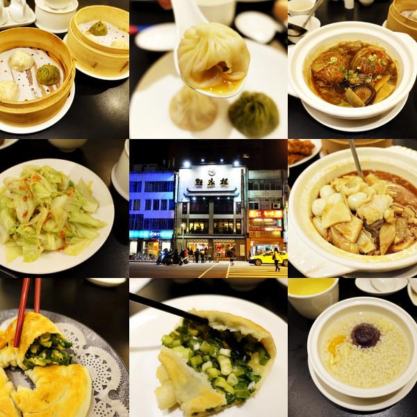 台北市 美食 餐廳 中式料理 江浙菜 點水樓 (南京店)