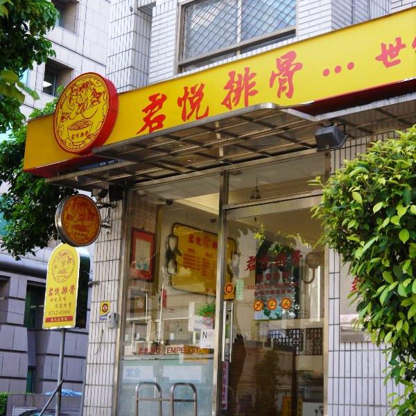 台北市 美食 餐廳 中式料理 台菜 君悅排骨(敦北直營)