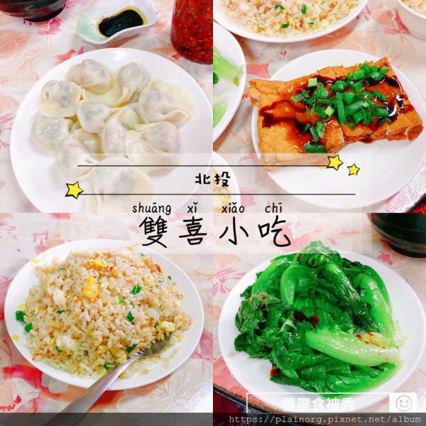台北市 美食 餐廳 中式料理 小吃 雙喜小吃(北投)