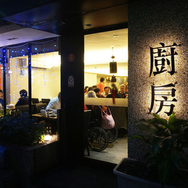 台北市 美食 餐廳 中式料理 客家菜 廚房客家美食
