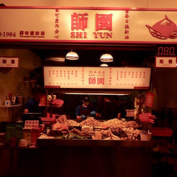 台北市 餐飲 速食 其他 師園蒜味鹹酥雞 西門店