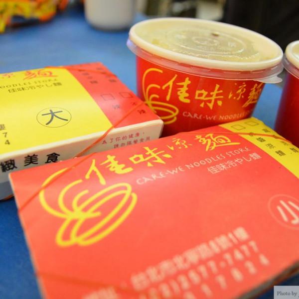 台北市 美食 餐廳 中式料理 麵食點心 佳味涼麵