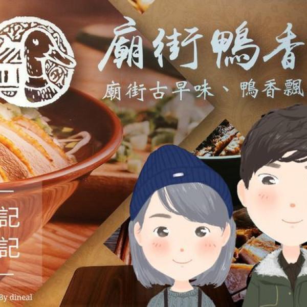新北市 餐飲 台式料理 鼎街鴨香飯-板橋忠孝店