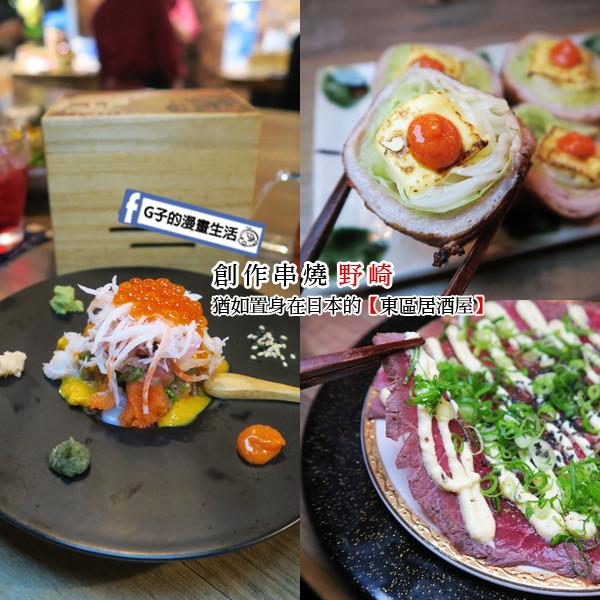 台北市 餐飲 燒烤‧鐵板燒 燒肉燒烤 創作串燒野崎