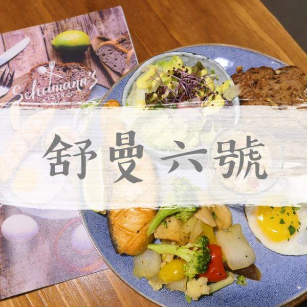 台北市 餐飲 多國料理 德式料理 Schumann's Bistro No.6舒曼六號(南京店)