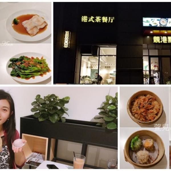新北市 美食 餐廳 中式料理 中式料理其他 港式餐廳-靓港點