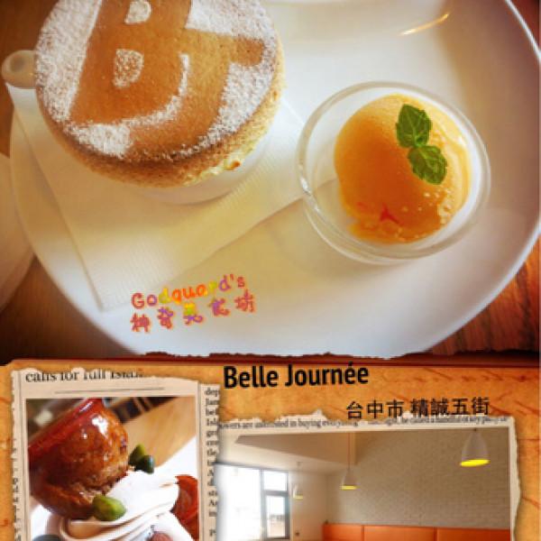 台中市 美食 餐廳 烘焙 蛋糕西點 Belle Journee 貝爵妮法式點心坊