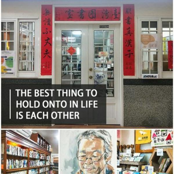 嘉義市 觀光 博物館‧藝文展覽 台灣圖書室