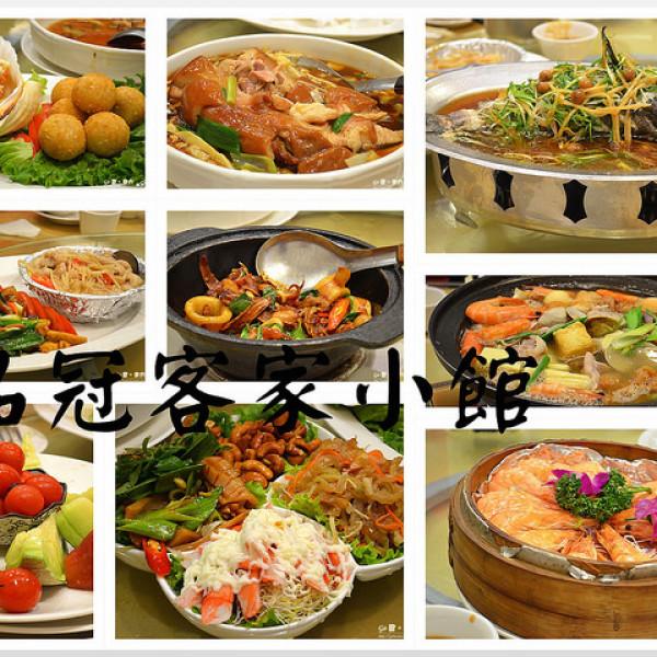 台北市 美食 餐廳 中式料理 客家菜 品冠客家小館