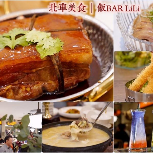 台北市 餐飲 台式料理 飯BAR LiLi 微風北車店
