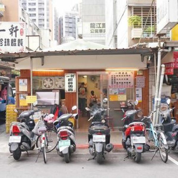 台北市 美食 餐廳 中式料理 一軒珍珠餛飩