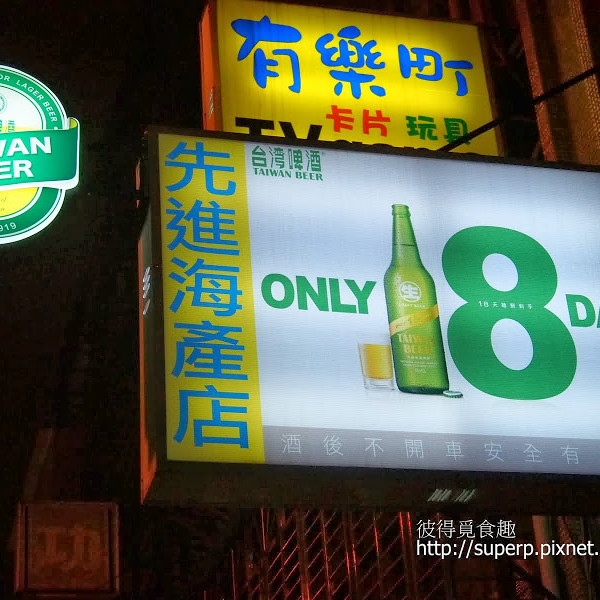 台北市 美食 餐廳 中式料理 中式料理其他 先進海產店