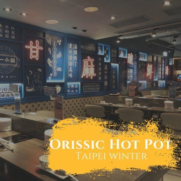 台北市 餐飲 鍋物 火鍋 這一小鍋延吉店