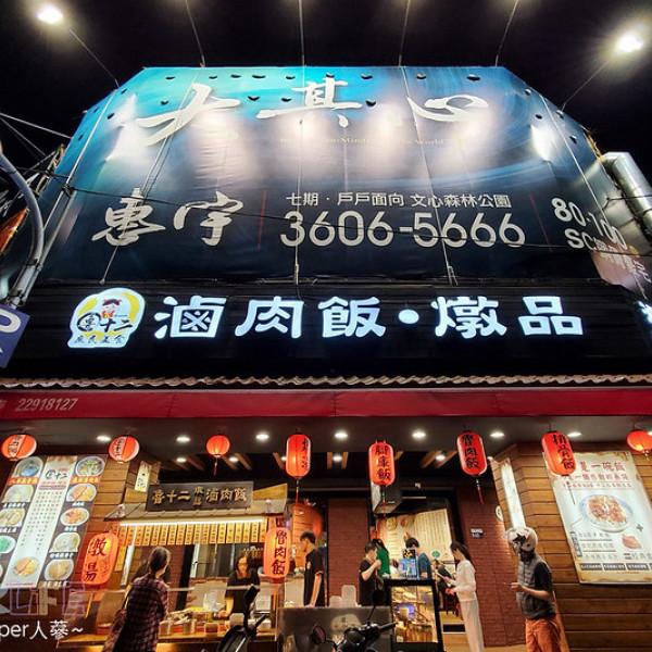 台中市 美食 餐廳 中式料理 小吃 魯十二滷肉飯·燉品(台中健行旗艦店)