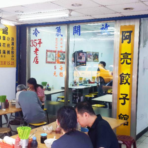 台北市 美食 餐廳 中式料理 麵食點心 來來餃子館