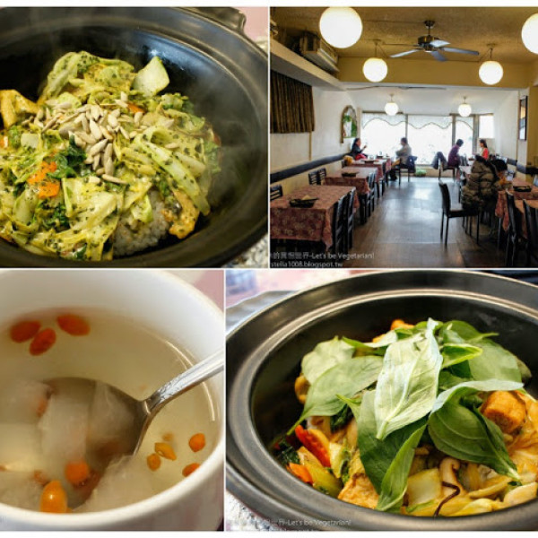 台北市 美食 餐廳 素食 素食 陽光花園蔬食主義