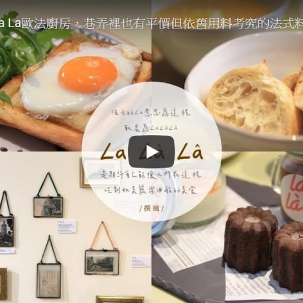 台北市 美食 餐廳 異國料理 法式料理 La Là Lâ歐法廚房