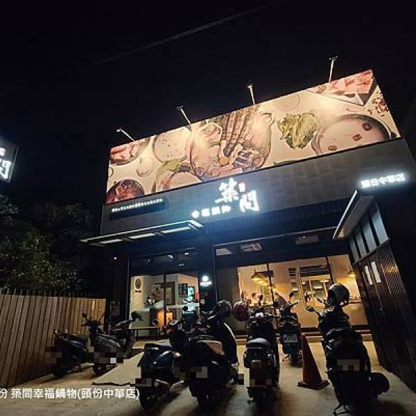 苗栗縣 餐飲 鍋物 火鍋 築間幸福鍋物(苗栗頭份店)