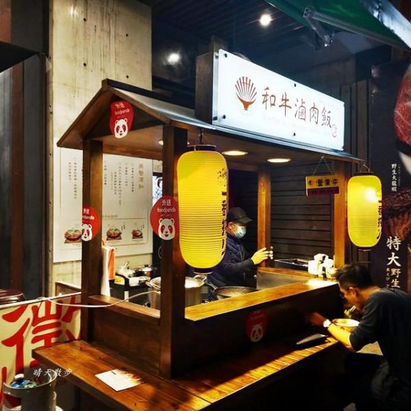 台中市 餐飲 夜市攤販小吃 阿吉師和牛滷肉飯