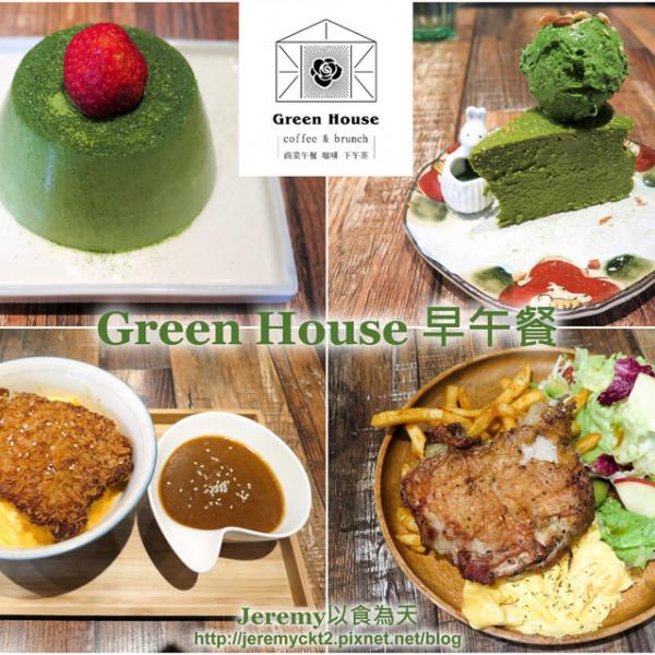台北市 美食 餐廳 咖啡、茶 咖啡館 Green House 早午餐
