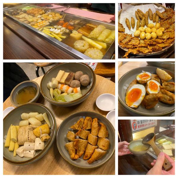 新北市 餐飲 日式料理 四葉關東煮