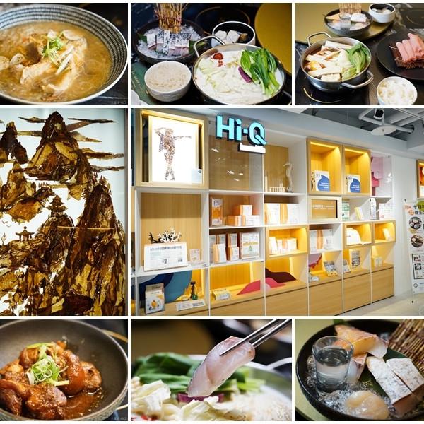 台北市 餐飲 中式料理 Hi-Q鱻食餐廳