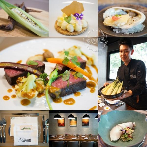 台北市 美食 餐廳 異國料理 Podium私廚餐廳