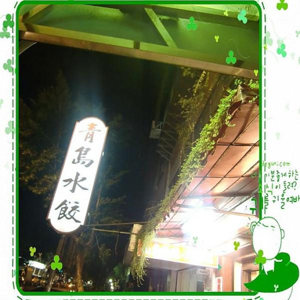 台北市 美食 餐廳 素食 素食 青島水餃