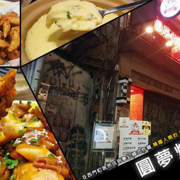 台北市 餐飲 韓式料理 圓夢炸雞