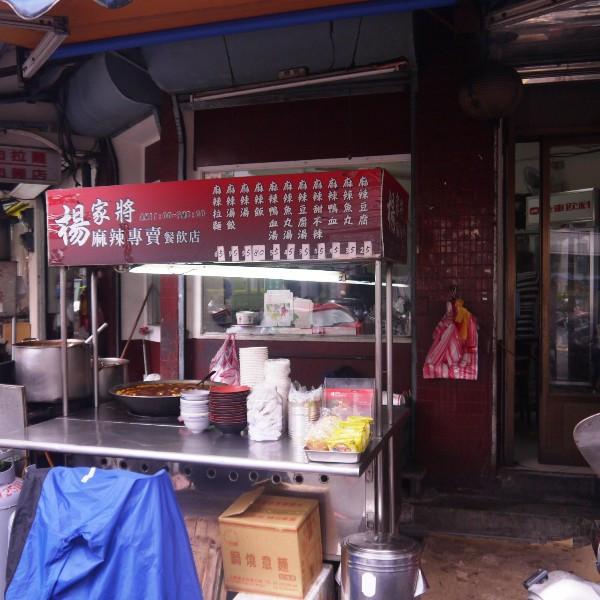 台北市 美食 餐廳 中式料理 川菜 楊家將