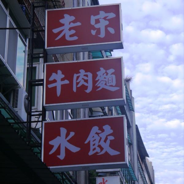 台北市 美食 餐廳 中式料理 麵食點心 老宋牛肉麵水餃