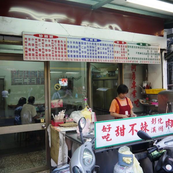 台北市 美食 餐廳 中式料理 熱炒、快炒 阿勇專業小吃